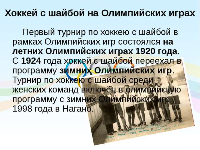 Хоккей с шайбой на Олимпийских играх Первый турнир по хоккею с шайбой в рамка...
