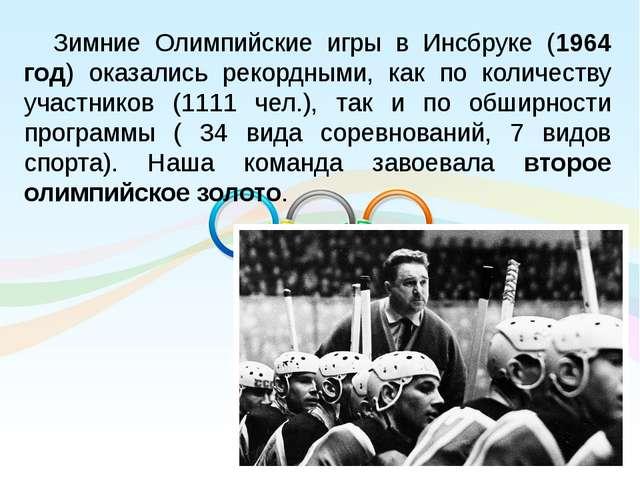 Зимние Олимпийские игры в Инсбруке (1964 год) оказались рекордными, как по ко...