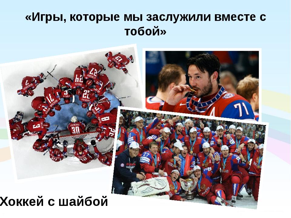 «Игры, которые мы заслужили вместе с тобой» Хоккей с шайбой