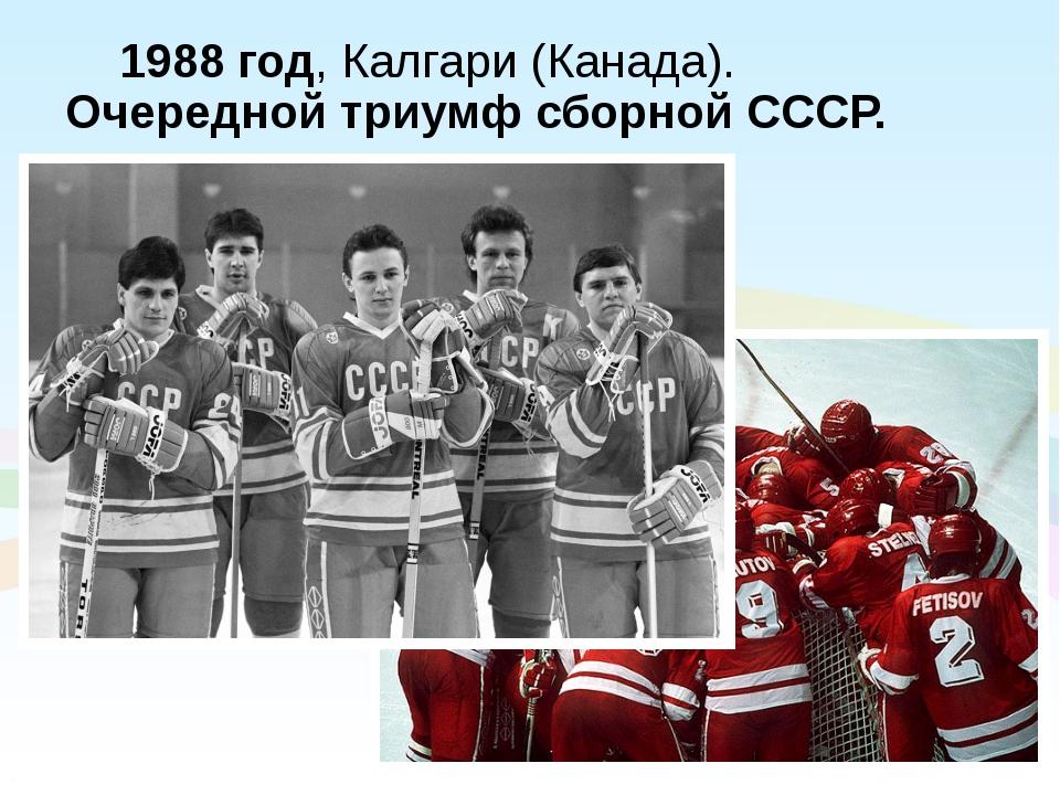 1988 год, Калгари (Канада). Очередной триумф сборной СССР.
