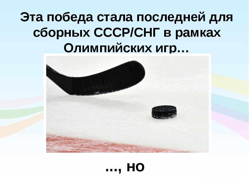 Эта победа стала последней для сборных СССР/СНГ в рамках Олимпийских игр… ......