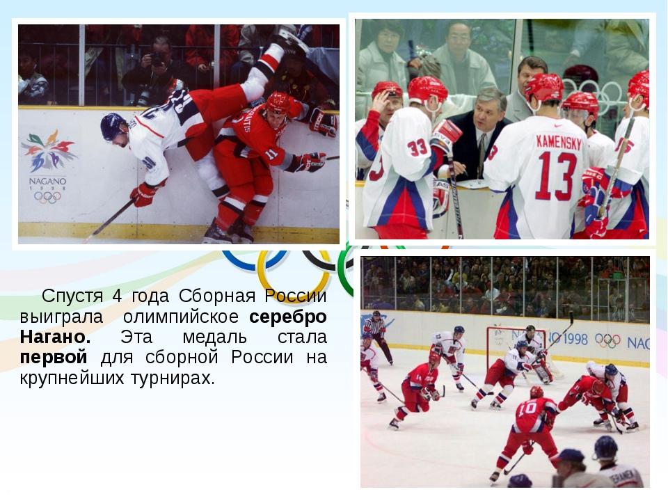 Спустя 4 года Сборная России выиграла олимпийское серебро Нагано. Эта медаль...