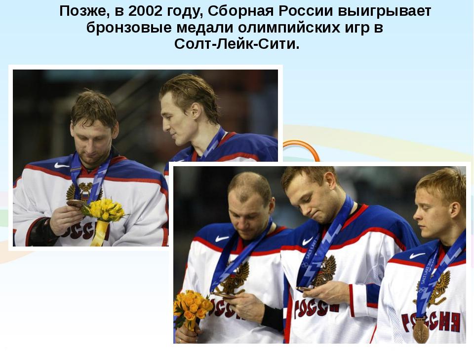 Позже, в 2002 году, Сборная России выигрывает бронзовые медали олимпийских иг...
