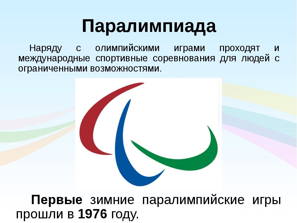 Паралимпиада Наряду с олимпийскими играми проходят и международные спортивные...