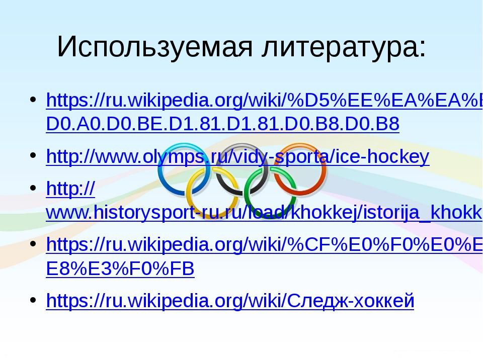 Используемая литература: https://ru.wikipedia.org/wiki/%D5%EE%EA%EA%E5%E9_%F1...