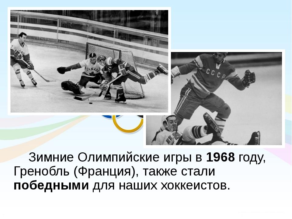 Зимние Олимпийские игры в 1968 году, Гренобль (Франция), также стали победным...