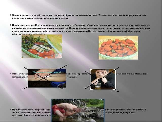 Одним из важных условий, создающих здоровый образ жизни, является гигиена. Ги...