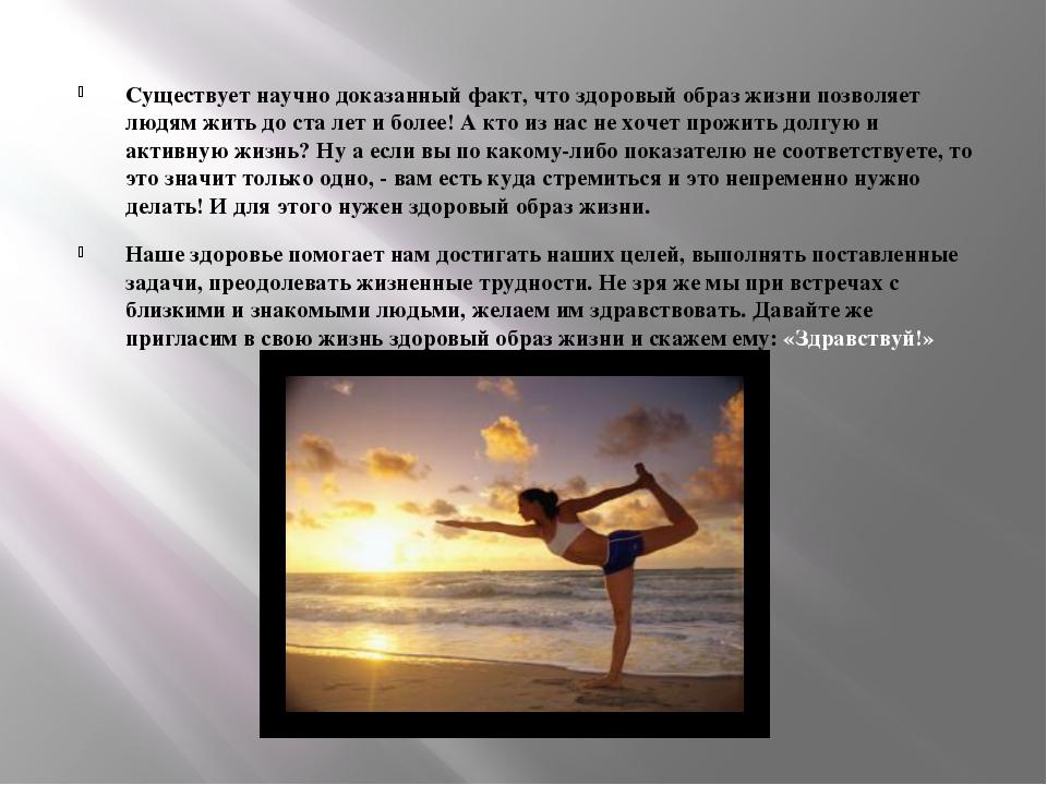 Существует научно доказанный факт, что здоровый образ жизни позволяет людям ж...