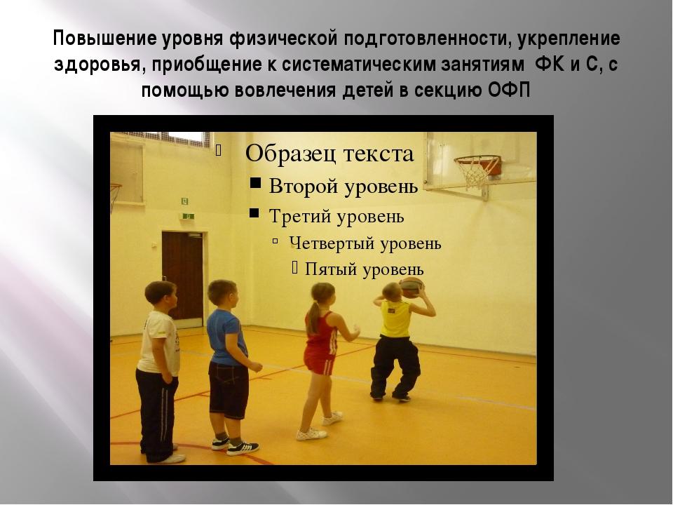 Повышение уровня физической подготовленности, укрепление здоровья, приобщение...