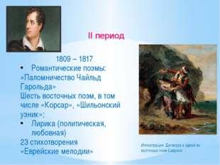1809 – 1817 Романтические поэмы: «Паломничество Чайльд Гарольда» Шесть восточ