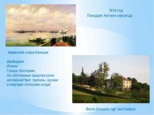 Армянский остров Венеции Швейцария Италия Греция. Восстание На собственные с