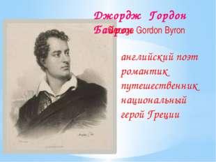 Джордж Гордон Байрон George Gordon Byron английский поэт романтик путешествен