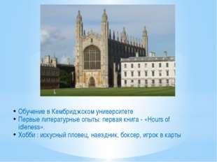 Обучение в Кембриджском университете Первые литературные опыты: первая книга