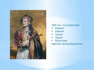 1809 год – год путешествий Испания Албания Греция Турция Малая Азия переплыл