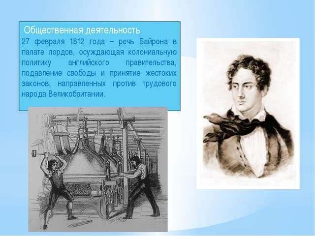Общественная деятельность 27 февраля 1812 года – речь Байрона в палате лордо...