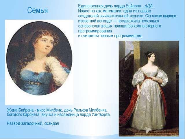 Единственная дочь лорда Байрона - АДА. Известна как математик, одна из первых...