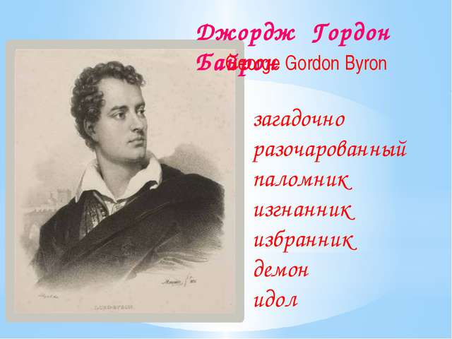 Джордж Гордон Байрон George Gordon Byron загадочно разочарованный паломник из...