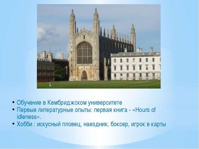 Обучение в Кембриджском университете Первые литературные опыты: первая книга...