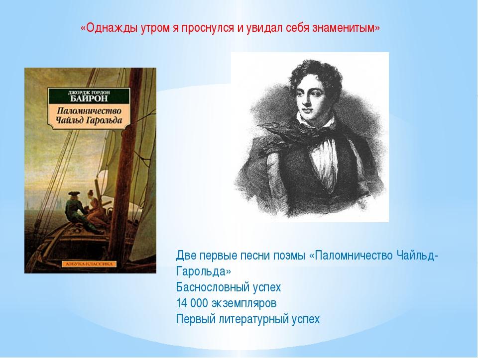Две первые песни поэмы «Паломничество Чайльд-Гарольда» Баснословный успех 14...