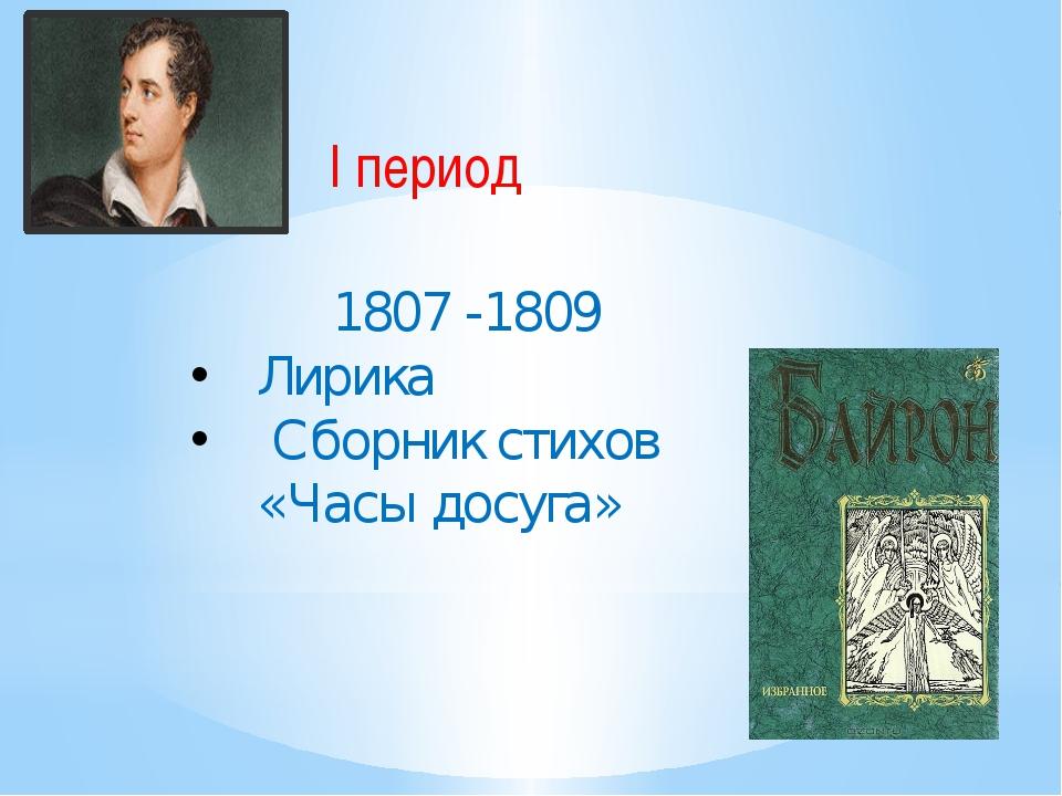 1807 -1809 Лирика Сборник стихов «Часы досуга» I период