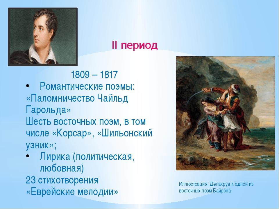 1809 – 1817 Романтические поэмы: «Паломничество Чайльд Гарольда» Шесть восточ...