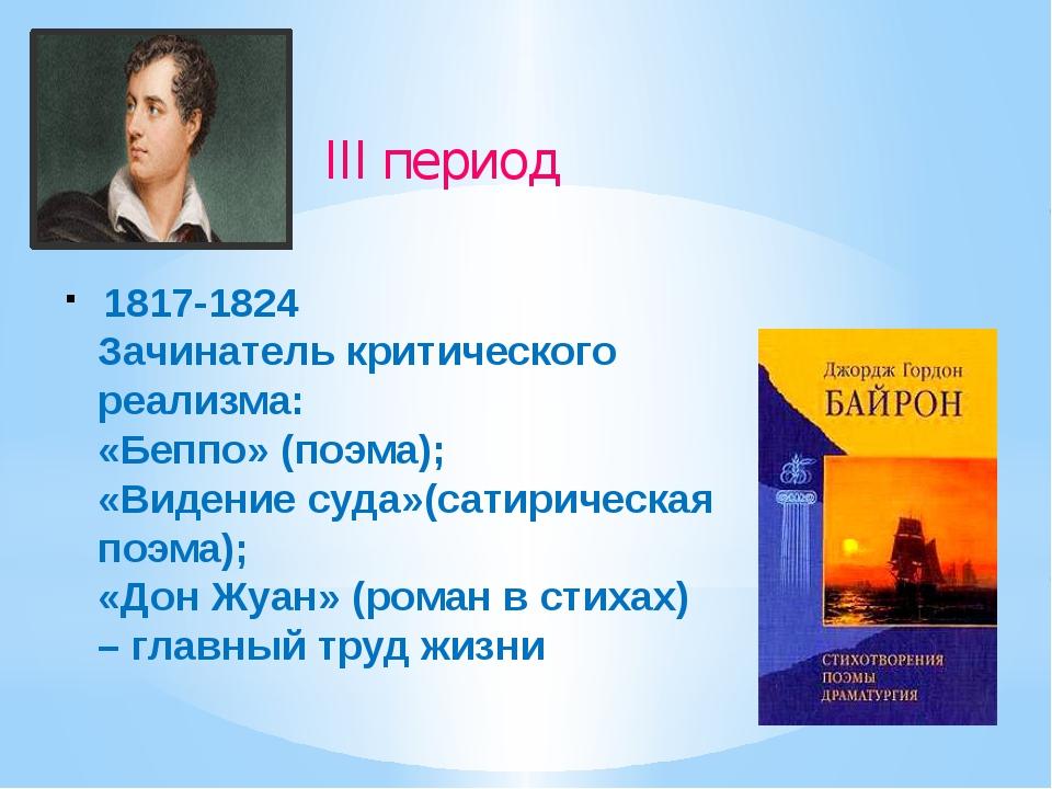 1817-1824 Зачинатель критического реализма: «Беппо» (поэма); «Видение суда»(...
