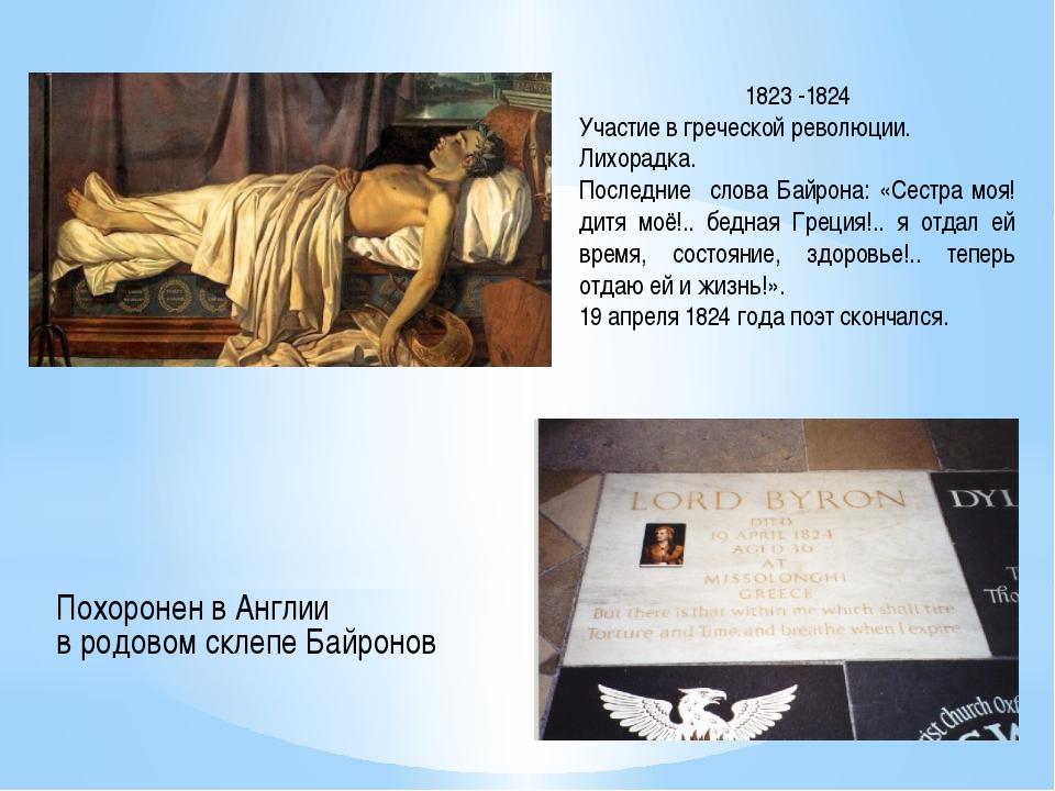 Похоронен в Англии в родовом склепе Байронов 1823 -1824 Участие в греческой...
