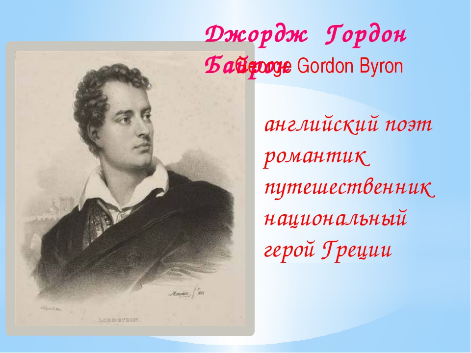 Джордж Гордон Байрон George Gordon Byron английский поэт романтик путешествен...
