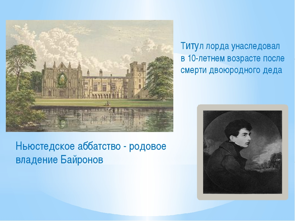 Ньюстедское аббатство - родовое владение Байронов Титул лорда унаследовал в 1...