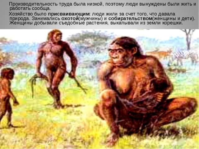 Производительность труда была низкой, поэтому люди вынуждены были жить и раб...
