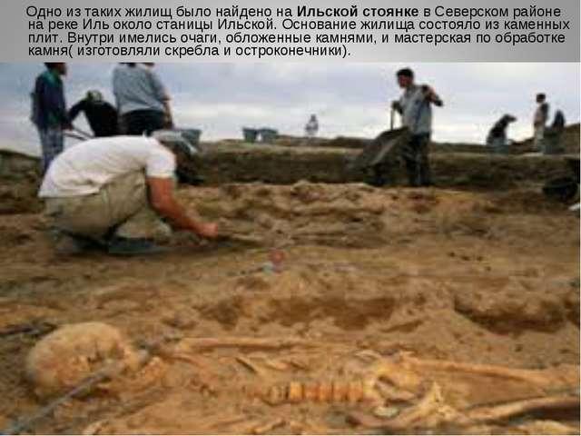 Одно из таких жилищ было найдено на Ильской стоянке в Северском районе на ре...