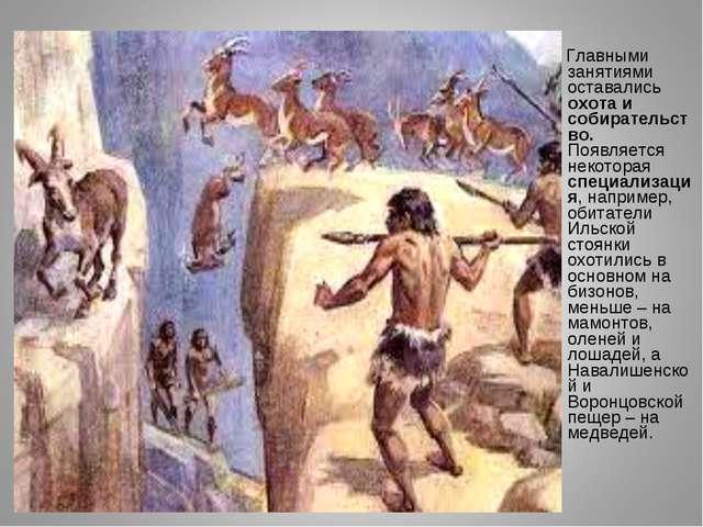 Главными занятиями оставались охота и собирательство. Появляется некоторая с...