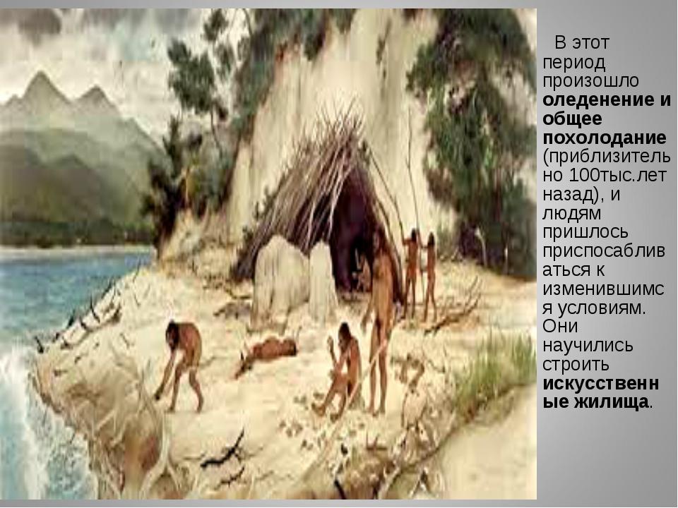В этот период произошло оледенение и общее похолодание (приблизительно 100ты...