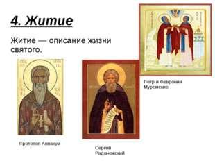 4. Житие Житие — описание жизни святого. Протопоп Аввакум Петр и Феврония Мур