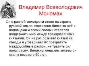 Владимир Всеволодович Мономах Он с ранней молодости стоял на страже русской з