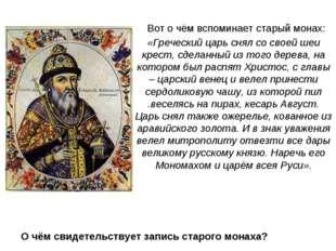Вот о чём вспоминает старый монах: «Греческий царь снял со своей шеи крест,