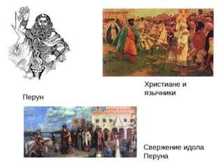 Перун Свержение идола Перуна Христиане и язычники