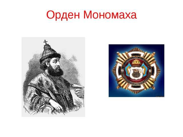Орден Мономаха