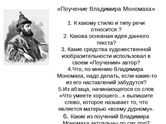 «Поучение Владимира Мономаха» 1. К какому стилю и типу речи относится ? 2. Ка...