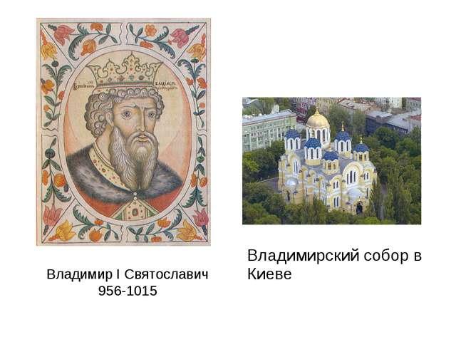 Владимир I Святославич 956-1015 Владимирский собор в Киеве