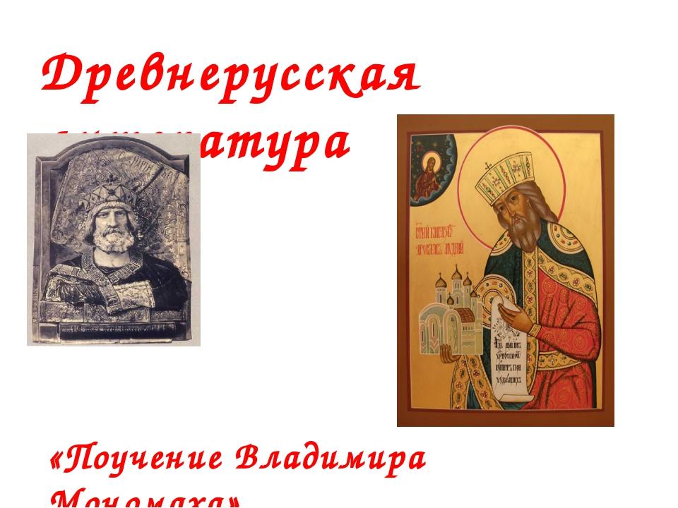 Древнерусская литература «Поучение Владимира Мономаха»