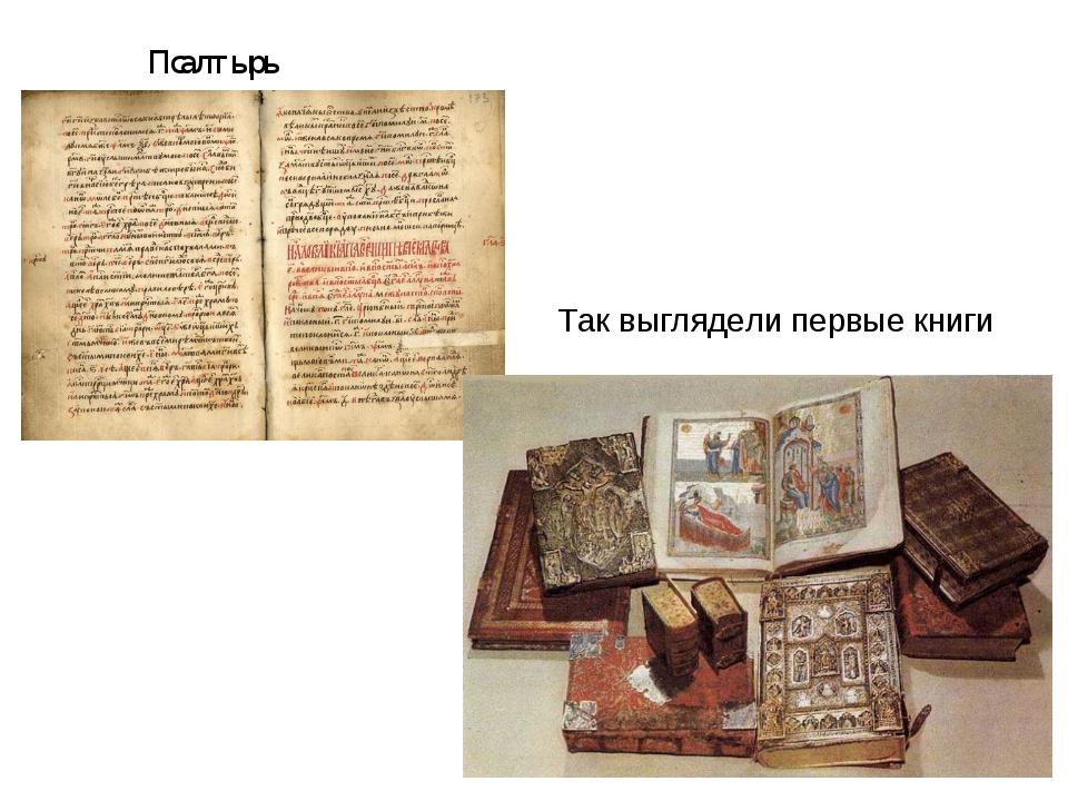 Псалтырь Так выглядели первые книги