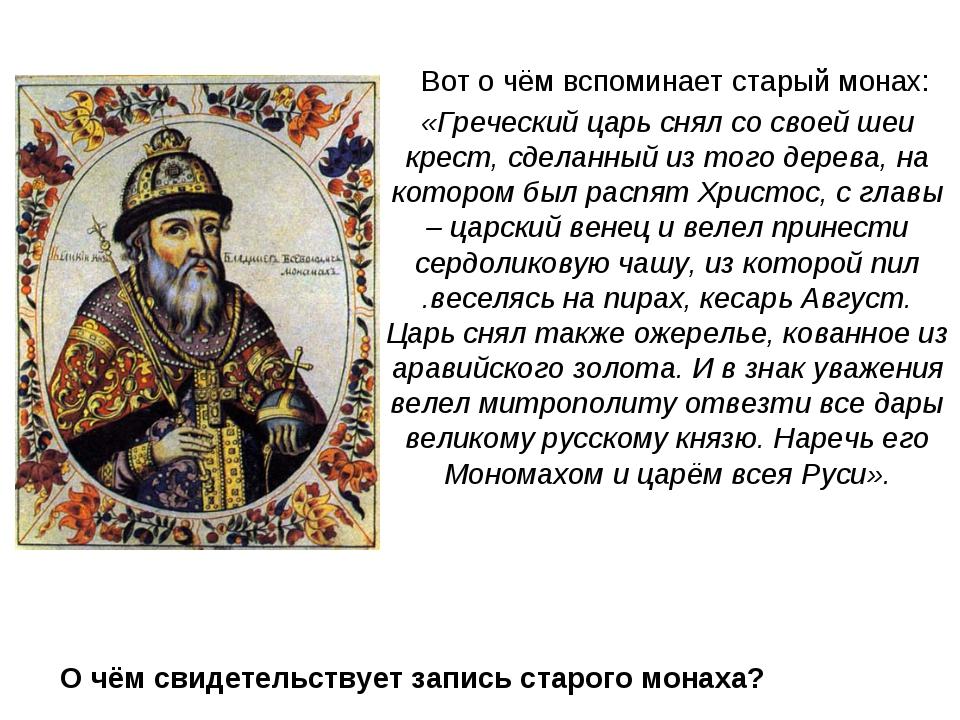 Вот о чём вспоминает старый монах: «Греческий царь снял со своей шеи крест,...