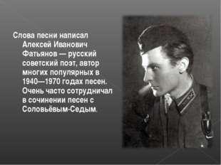 Слова песни написал Алексей Иванович Фатьянов — русский советский поэт, автор
