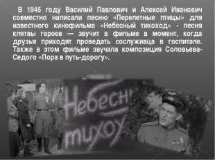 В 1945 году Василий Павлович и Алексей Иванович совместно написали песню «Пер