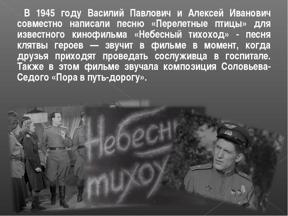 В 1945 году Василий Павлович и Алексей Иванович совместно написали песню «Пер...