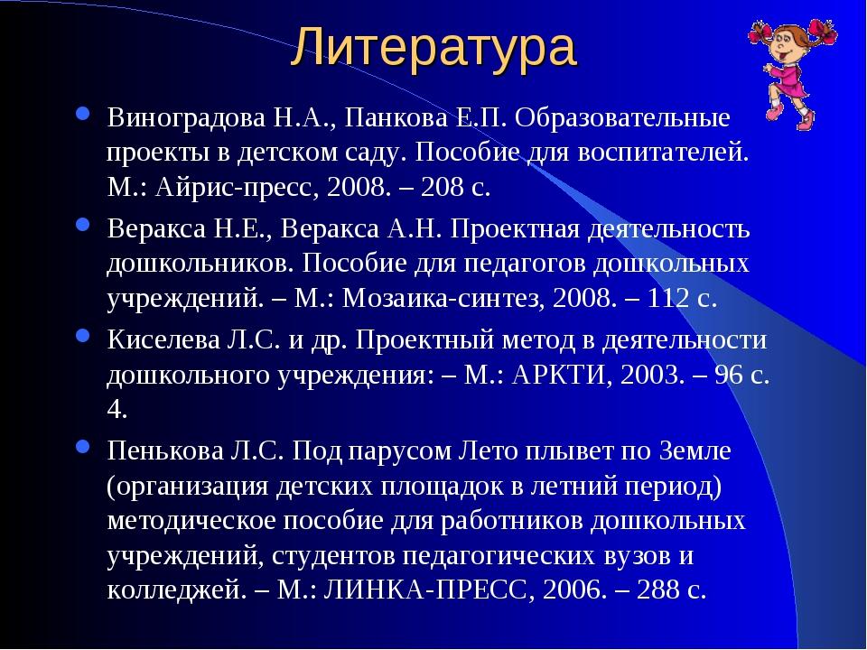 Литература Виноградова Н.А., Панкова Е.П. Образовательные проекты в детском с...
