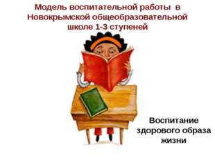 Модель воспитательной работы в Новокрымской общеобразовательной школе 1-3 сту