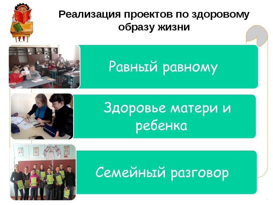 Реализация проектов по здоровому образу жизни