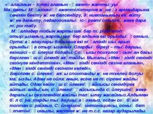 «Қалаймын – Істей аламын - Қажет» жаттығуы Мақсаты: Мұғалімнің қажеттіліктер